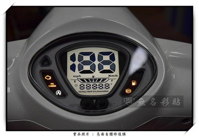 【無名彩貼-表273】SYM FIDDLE 125 . FIDDLE 150 儀表 電腦裁型改色膜 . 防護膜