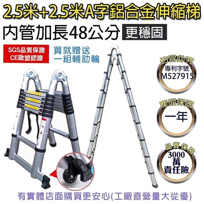 ?*雲蓁小屋*?【2241-117加強款伸縮梯2.5+2.5米48公分內管長 】內管加長款粗管伸縮梯鋁梯梯子關節梯一字樓