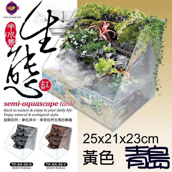 AA。。。青島水族。。。TK-SA-20-Y台灣UP雅柏-半水景生態缸==(3D岩板)25*21*23cm/黃色
