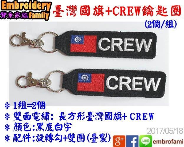 ※鑰匙圈黑色底CREW雙面鑰匙圈吊牌,臺灣國旗+CREW 鑰匙圈 2個/組專門賣場