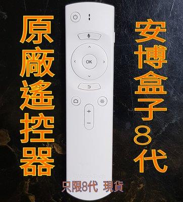 現貨 安博 ubox X8 Pro Max 8代 藍牙語音遙控器 8代專用 安博盒子 遙控器 語音遙控器 無線 遙控器