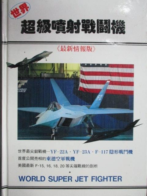 【書寶二手書T6/軍事_XAJ】世界超級噴射戰鬥機_民84