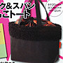 兔日殿~日本MORE雜誌附錄 Spick and Span 黑色格紋束口絨毛滾邊托特包 手提包 便當包 午餐袋 手提袋