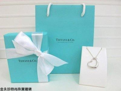金永珍珠寶鐘錶*Tiffany & Co Tiffany 經典OPEN HEART 愛心項鍊 (M) 生日 聖誕節禮物*