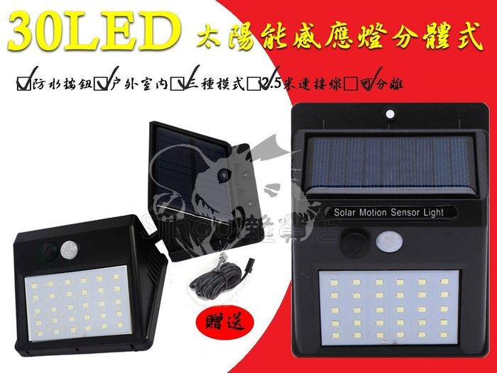 【WL-30LED】太陽感應燈分體式 光感應+人體紅外線感應 可分體 感應燈 白光 室外燈 太陽能感應燈 人體感應燈