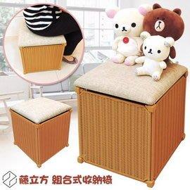 U-Color 藤立方Rattan Cube藤編收納座椅~有白橡色,蜂蜜色