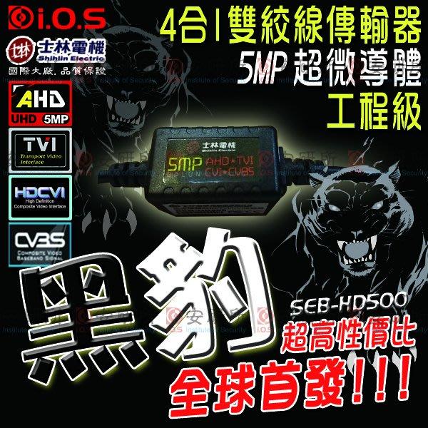 【安研所監控監視器】士林電機 防水 5MP AHD TVI CVI 雙絞線 BNC 傳輸器 攝影機 F頭 可參考 含稅