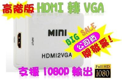 1年保送大全配 HDMI轉VGA HDMI線 HDCP ps3 ps4 xbox hdmi轉av hdmivga