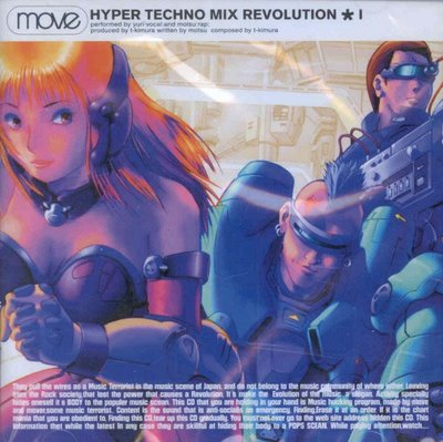 日版全新已絕版 --- m.o.v.e - HYPER TECHNO MIX REVOLUTION I