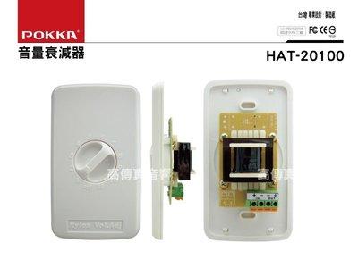 高傳真音響【POKKA HAT-20100】音量調整衰減器 11段調整.20瓦.電感式