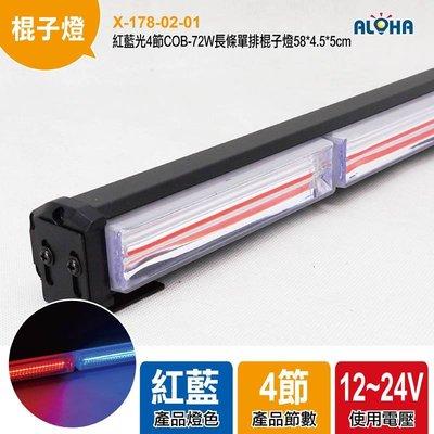 LED改裝車燈【X-178-02-01】紅藍光4節COB-72W長條單排棍子燈 DC12v~24v LED長條燈 貨車