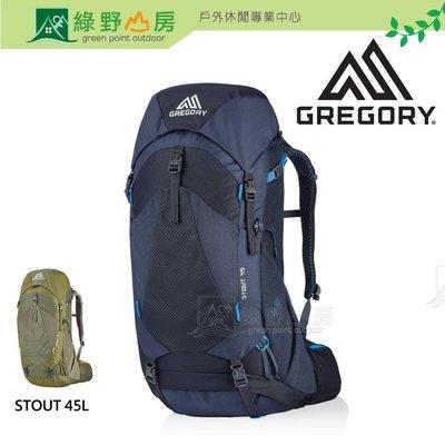 《綠野山房》Gregory 美國 男款 2色 STOUT 45L 登山背包 附背包防雨罩 GG126872 健行 旅行