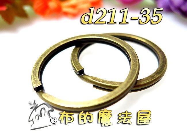 【布的魔法屋】d211-35mm古銅2入組扁圈鑰匙圈(買10送1,鑰匙環扣,鎖匙圈鋼圈,扁雙圈,鑰匙扣環,扁雙圈釦環)