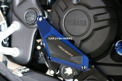 LFM【X'Pro TEAM】Ridea YAMAHA R3 右引擎護蓋  R3引擎防摔蓋  非DMV