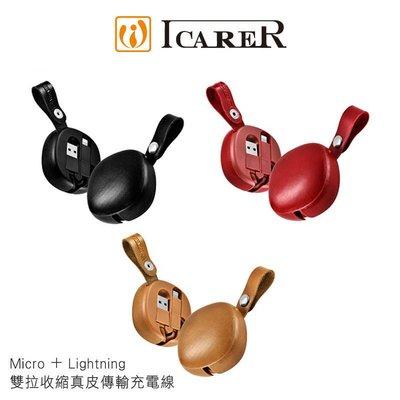 *PHONE寶*ICARER Micro + Lightning 雙拉收縮真皮傳輸充電線 收納式 攜帶式 傳輸充電二合一