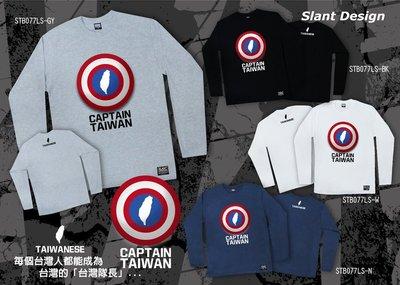 SLANT 美國隊長 台灣也有台灣隊長 CAPTAIN TAIWAN 台灣人的T恤 長袖T-SHIRT 客製限量T恤