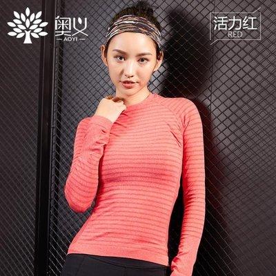 奧義瑜伽服女長袖上衣2019秋冬跑步運動健身房運動速干緊身衣