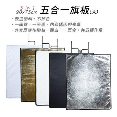 [小創百貨] 90x75cm 五合一旗板 (大) 銀金白 反光板 遮光旗 控光幕