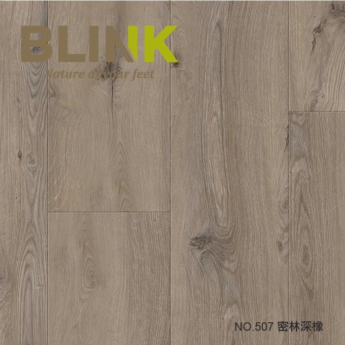 【BLINK】抗潑水AC5等級超耐磨卡扣木地板 507密林深橡(0.44坪/箱)純料販售