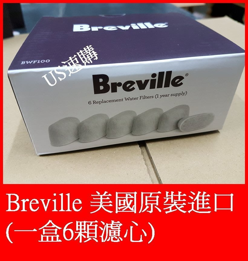 【breville原廠濾心6顆裝】咖啡機 濾心 濾芯BWF100 可適用BES980XL BES920XL