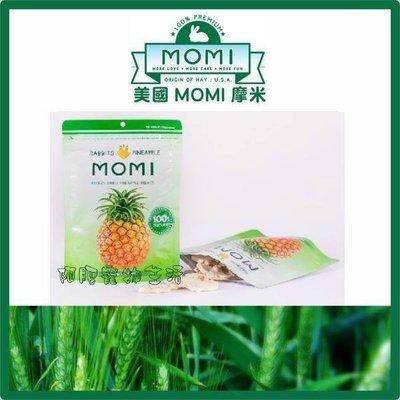 【阿肥寵物生活】美國摩米 MOMI 特級冷凍乾燥零食-鳳梨 15g