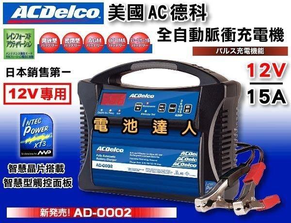 {允 豪~電池達人} 美國AC德科 12V-15A 脈衝式全自動-充電機 充電器 柴油車 居家用品必備 適用 統力 湯淺