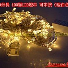 可串接型聖誕燈 10米100燈 LED聖誕燈/LED星星串燈/婚慶燈/夜景裝飾/節日喜慶彩燈 暖白