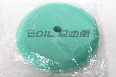 【易油網】CAR卡爾亮 7吋 綠色拋光綿 LIGHT CUT 美光 打蠟 拋光 rainx Aquapel