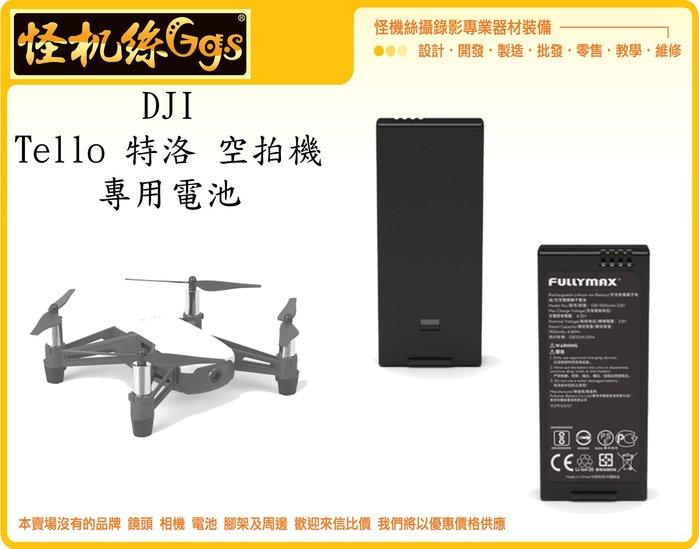 怪機絲 特洛 Tello 空拍機 專用電池 鋰電池 無人機 空拍機 720P 智能飛行 台灣公司貨