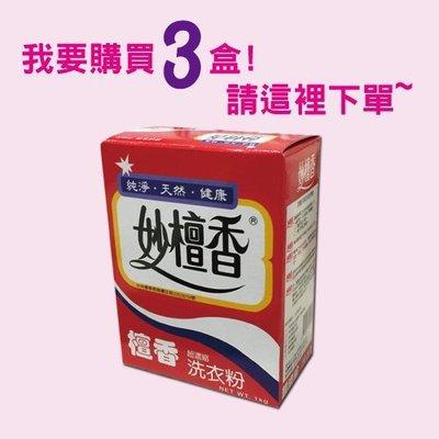【妙檀香3盒下標區】妙檀香超濃縮洗衣粉(1kg/1盒) --3盒下標區(促銷504...現貨直接下單)