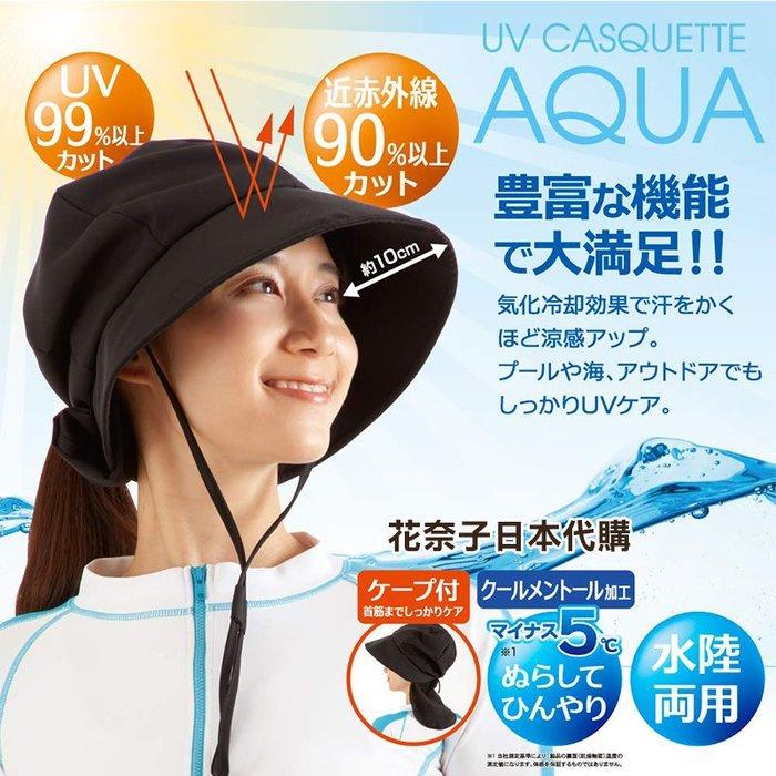 ✿花奈子✿日本 AQUA 綁繩 防曬帽 可調整 頭髮防曬 蝴蝶結 防曬 UV 99% 水陸兩用 涼感 折疊 遮陽帽 帽子