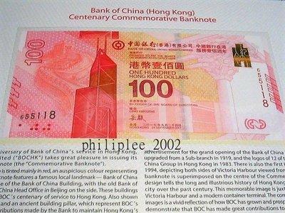 中銀紀念鈔655118 百年華誕紀念鈔 BOC