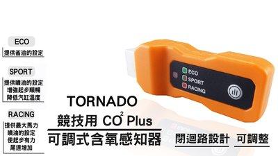 TORNADO 專用競技用 O2 PLUS 可調式 含氧感知器 含氧感應器 含氧機 閉迴路設計 適用 新勁戰 三 四代