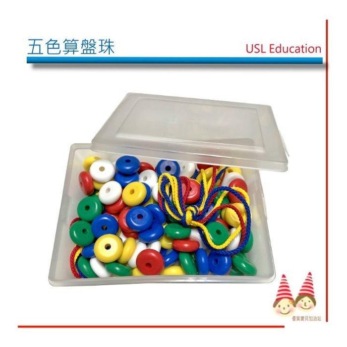 2-4歲幼兒系列【U-Bi小舖】五色穿線算盤珠100PCS+收納盒《串珠類》體驗組