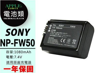蘋果小舖 SONY NP-FW50 FW50 鋰電池 A7 A72 A7II A7 II A7 2 A7S A7R A7RII A7R2 A7R II