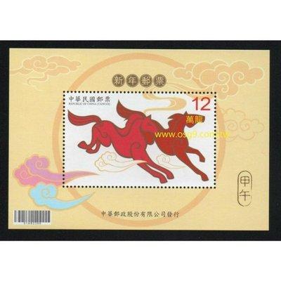 【萬龍】(1112)(特598)新年郵票(102年版)生肖馬小全張(上品)(專598)