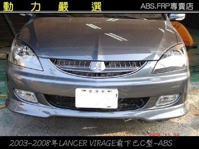 動力嚴選 三菱2003-2008年 LANCER / VIRAGE 前下巴C型- ABS