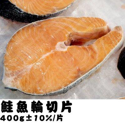 鮭魚輪切片 400g
