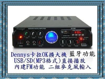贈2支麥克風 藍牙功能 Dennys  AV-275BT 藍牙多功能卡拉OK擴大機  支援USB/FM收音