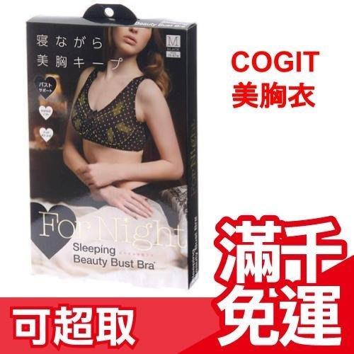 日本 COGIT 晚安美胸調整型胸罩背心内衣 夜間睡眠塑胸內衣 女人我最大推薦 小可愛☆JP
