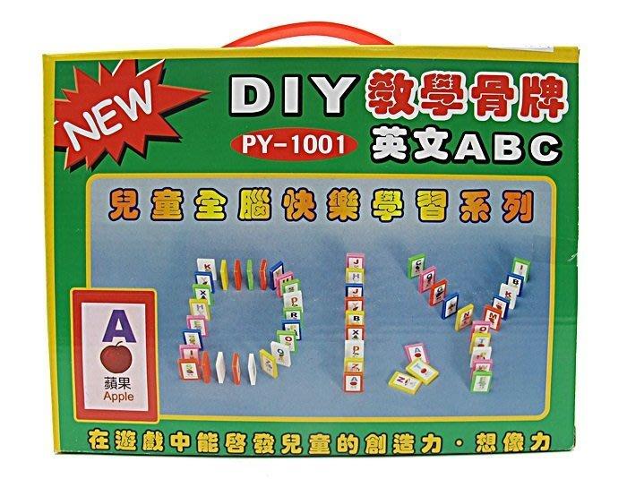 【阿LIN】1001AA 941001 教學骨牌 DIY 教學骨牌 啟蒙 排排樂 英文ABC 交通ABC 台灣製造