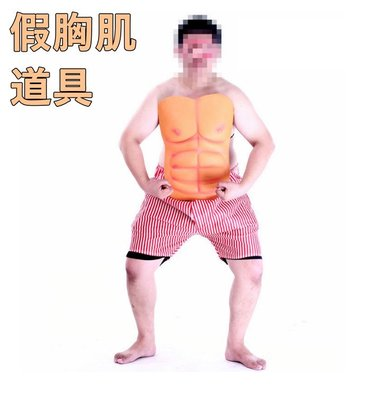 裝扮道具-假胸肌道具 假肌肉玩具 化妝舞會 搞笑假胸肌 派對裝飾_☆優購好SoGood☆