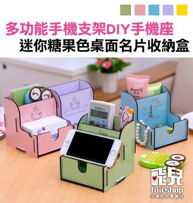 【飛兒】DIY!! 多功能糖果色桌面名片收納盒 集線盒 理線盒 電線整理 電線收納 置物盒 手機支架B1.11-2