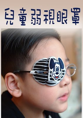 兒童弱視眼罩.直接戴在眼鏡上面.幫助矯正弱視.斜視.