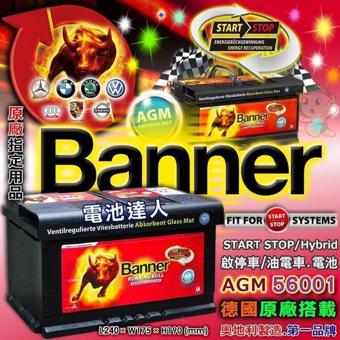 【鋐瑞電池】歐洲 紅牛 起停 汽車電池 Banner AGM 56001 D52 SKODA 福斯 奧迪 斯柯達 雪鐵龍