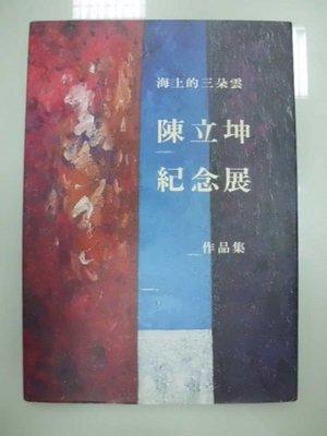 6980銤:A9-1cd☆民國86年『陳立坤紀念展作品集』賴萬鎮 總編 《嘉義市立文化中心》