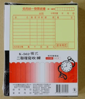 【e世代文具批發】象球牌 K562  二聯免用統一發票收據 56K 一本22組/一盒20本 特價$190!!