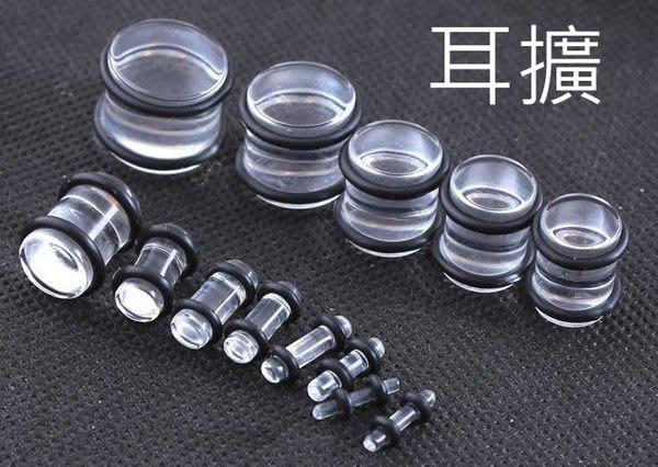☆追星☆ 2300(1~1.2公分)透明圓柱擴耳器 耳環(1個)防過敏 戴著洗澡 耳擴器 體環 穿刺藝術