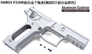 JHS((金和勝 槍店))警星 MARUI P226R鋁合金下槍身(無刻印/鋁合金原色) P226-60(A)