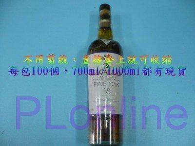 【保隆PLonline】麥卡倫 1000ml 量身訂製熱縮袋/收縮膜/ 收縮袋
